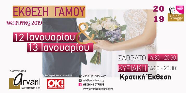 22e0116f3a71 ΕΚΔΗΛΩΣΕΙΣ Archives - Whats On Cyprus! - Ιστοσελίδα Αποκλειστικά για Νέα  εστιατόρια