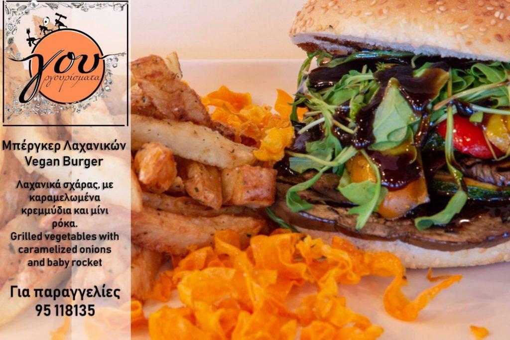 vegan burger gourgourismata nicosia chicken souvlaki gourgourismata nicosia gourgourismata menu nicosia - Γουργουρίσματα - Delivery & Takeaway