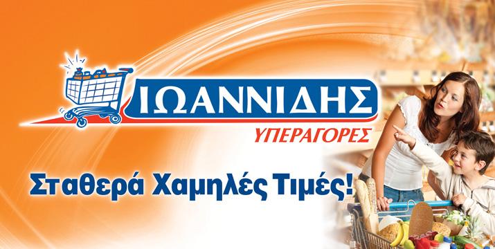 Yπεραγορές Ιωαννίδης - Ioannides Supermarket - Specialty Grocery
