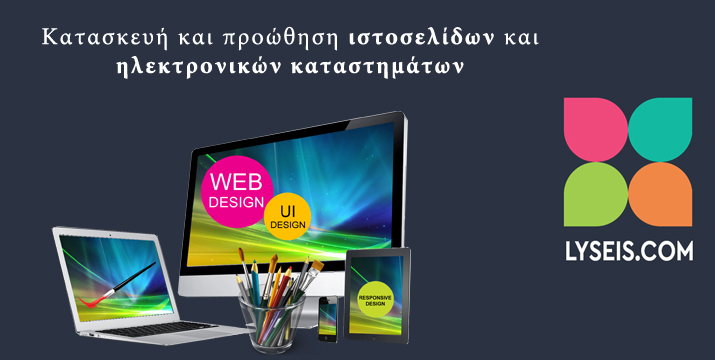 Lyseis - Website Design Cyprus - whatsoncyprus.co