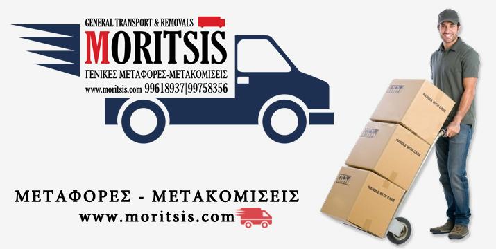 μεταφορες μετακομισεις moritsis - skroutz.com.cy